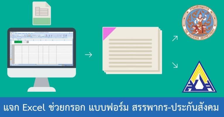 แจก Excel ช่วยกรอก แบบฟอร์ม ส่ง สรรพากร ประกันสังคม